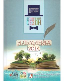 Интеллигентный сезон-2016. Альманах