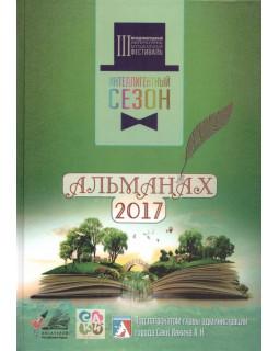Интеллигентный сезон-2017. Альманах