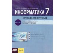 Информатика. 7 класс: тетрадь-практикум
