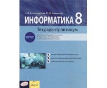 Информатика. 8 класс: тетрадь-практикум