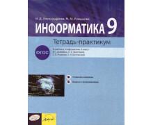 Информатика. 9 класс: тетрадь-практикум