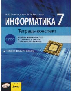 Информатика. 7 класс: тетрадь-конспект