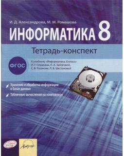 Информатика. 8 класс: тетрадь-конспект