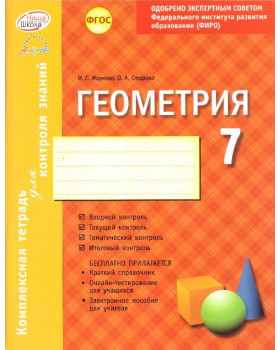 Геометрия. 7 класс: комплексная тетрадь для контроля знаний