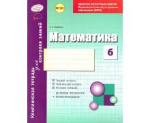 Математика. 6 класс: комплексная тетрадь для контроля знаний