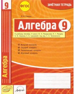 Алгебра. 9 класс: зачетная тетрадь