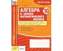 Алгебра и начала математического анализа. 10 класс: зачетная тетрадь