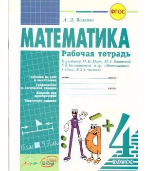 Математика. 4 класс: рабочая тетрадь