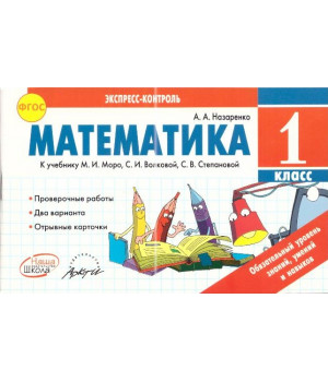 Назаренко А.А. Математика. 1 класс