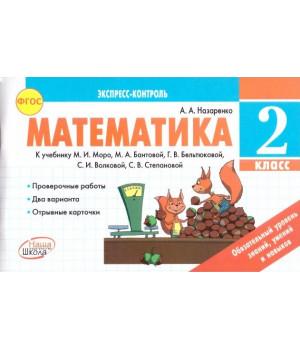 Назаренко А.А. Математика. 2 класс