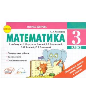 Назаренко А.А. Математика. 3 класс