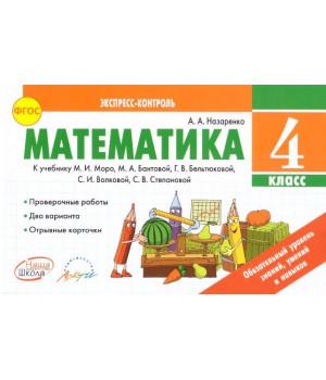 Назаренко А.А. Математика. 4 класс