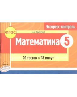 Математика. 5 класс: экспресс-контроль