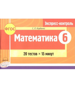 Математика. 6 класс: экспресс-контроль