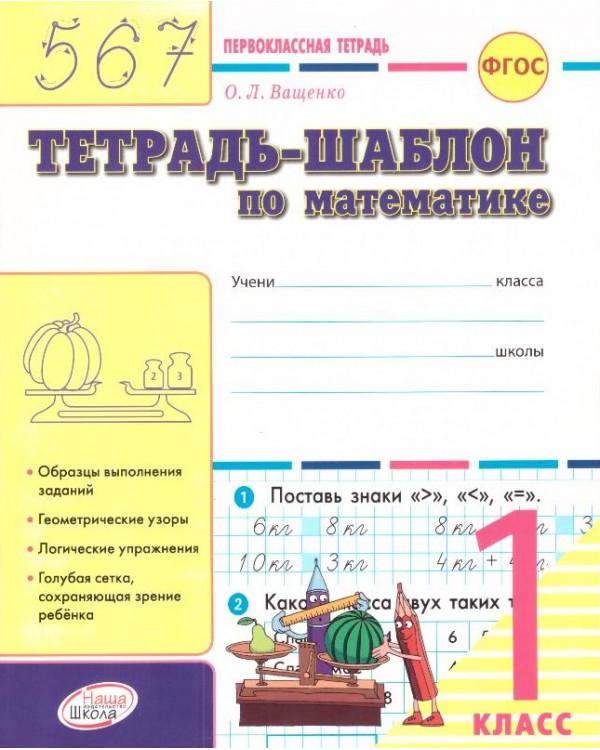 Тетрадь-шаблон по математике. 1 класс
