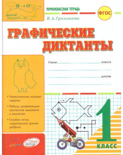 Графические диктанты. 1 класс: тетрадь-шаблон