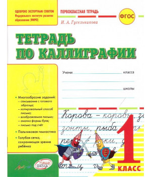 Тетрадь по каллиграфии. 1 класс: тетрадь-шаблон