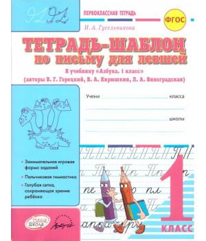 Тетрадь-шаблон по письму для левшей. 1 класс