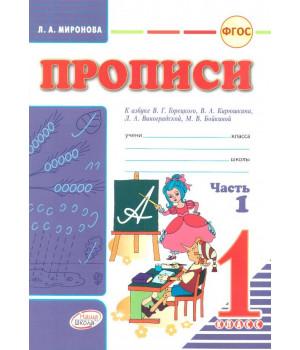 Миронова Л.А. Прописи. 1 класс. В 2-х частях