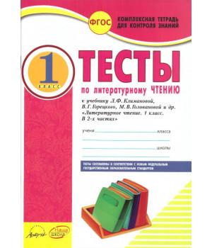 Тесты по литературному чтению. 1 класс