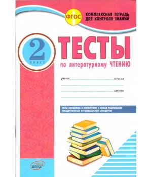 Тесты по литературному чтению. 2 класс
