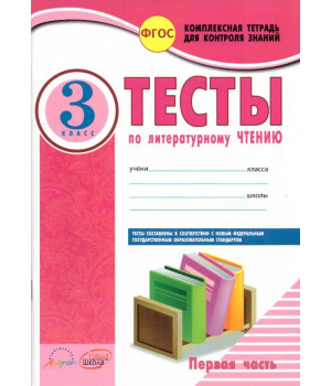 Тесты по литературному чтению. 3 класс. В 2-х частях