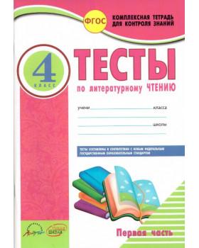 Тесты по литературному чтению. 4 класс. В 2-х частях