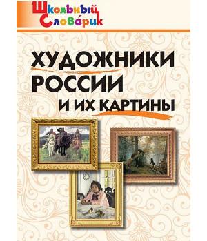 Художники России и их картины