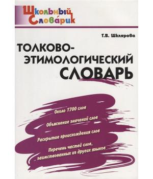 Толково-этимологический словарь