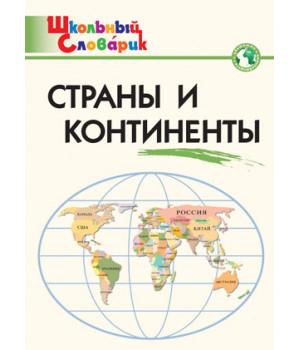 Яценко И.Ф. Страны и континенты