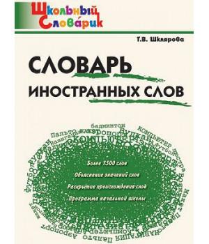 Шклярова Т.В. Словарь иностранных слов