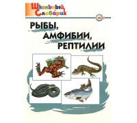 Доспехова Т.А. Рыбы, амфибии, рептилии