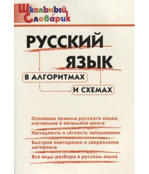 Русский язык в алгоритмах и схемах