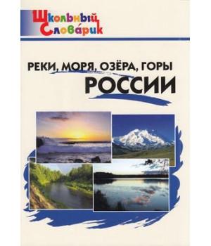 Реки, моря, озера, горы России