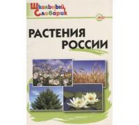 Васильева Н.Ю. Растения России