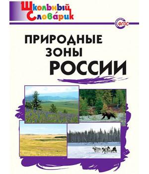 Рупасов С.В. Природные зоны России