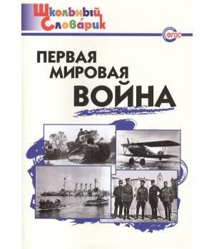 Чернов Д.И. Первая Мировая война