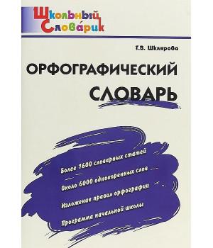 Шклярова Т.В. Орфографический словарь