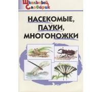 Насекомые, пауки, многоножки