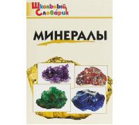 Доспехов Д.А. Минералы