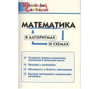 Математика в алгоритмах и схемах