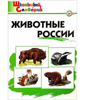 Ситникова Т.Н. Животные России