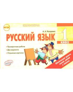 Русский язык. 1 класс: отрывные карточки