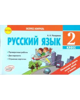 Русский язык. 2 класс: отрывные карточки