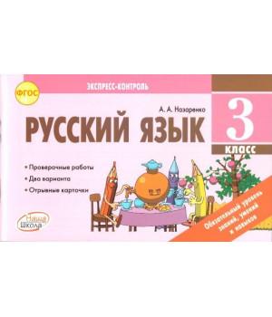 Русский язык. 3 класс: отрывные карточки