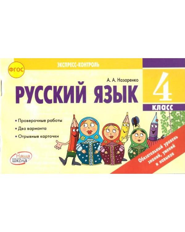 Русский язык. 4 класс: отрывные карточки