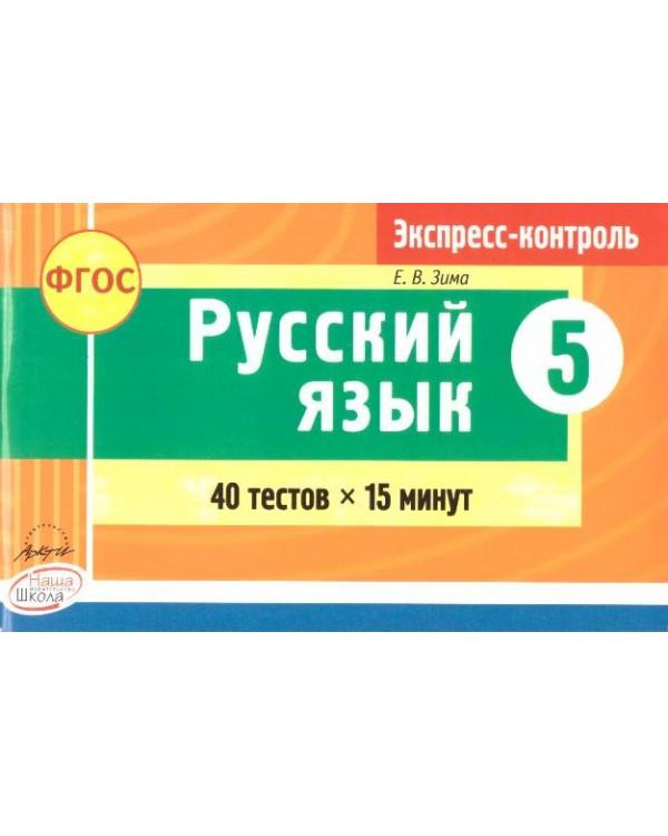 Русский язык. 5 класс: экспресс-контроль