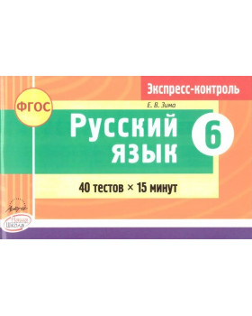 Русский язык. 6 класс: экспресс-контроль