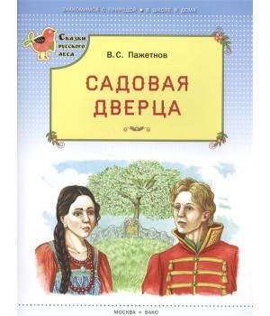Пажетнов В.С. Садовая дверца