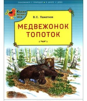 Пажетнов В.С. Медвежонок Топоток